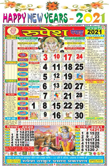 January 2021 - Rupesh Thakur Prasad Calendar