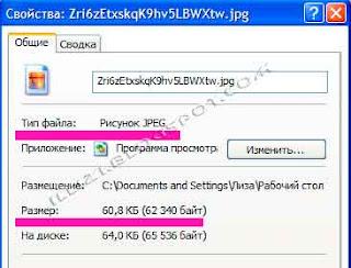 Свойства файла: формат и размер