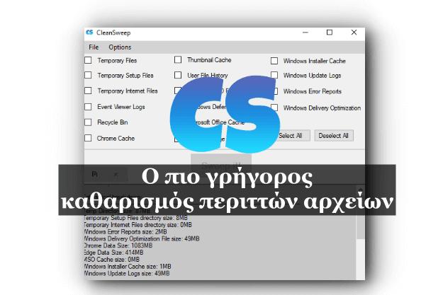 CleanSweep - Καθαρισμός περιττών αρχείων από τον υπολογιστή μας