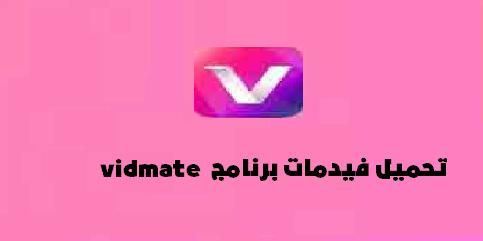 تنزيل برنامج فيدمات vidmate