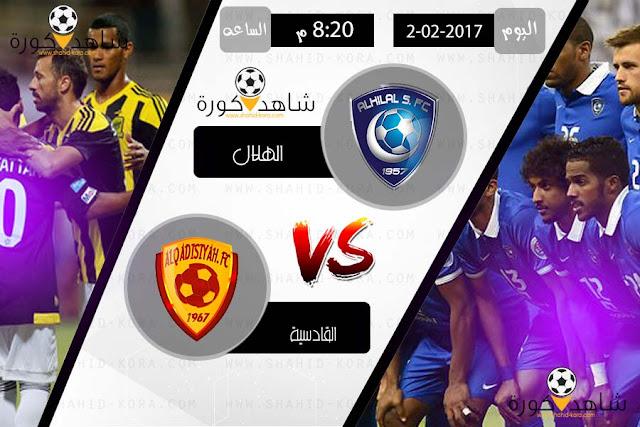نتيجة مباراة الهلال والقادسية اليوم بتاريخ 02-02-2017 دوري جميل السعودي للمحترفين