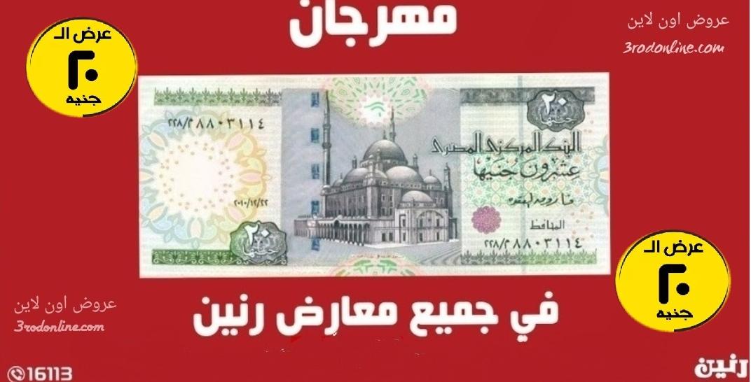 عروض رنين اليوم مهرجان ال 20 جنيه الجمعه والسبت