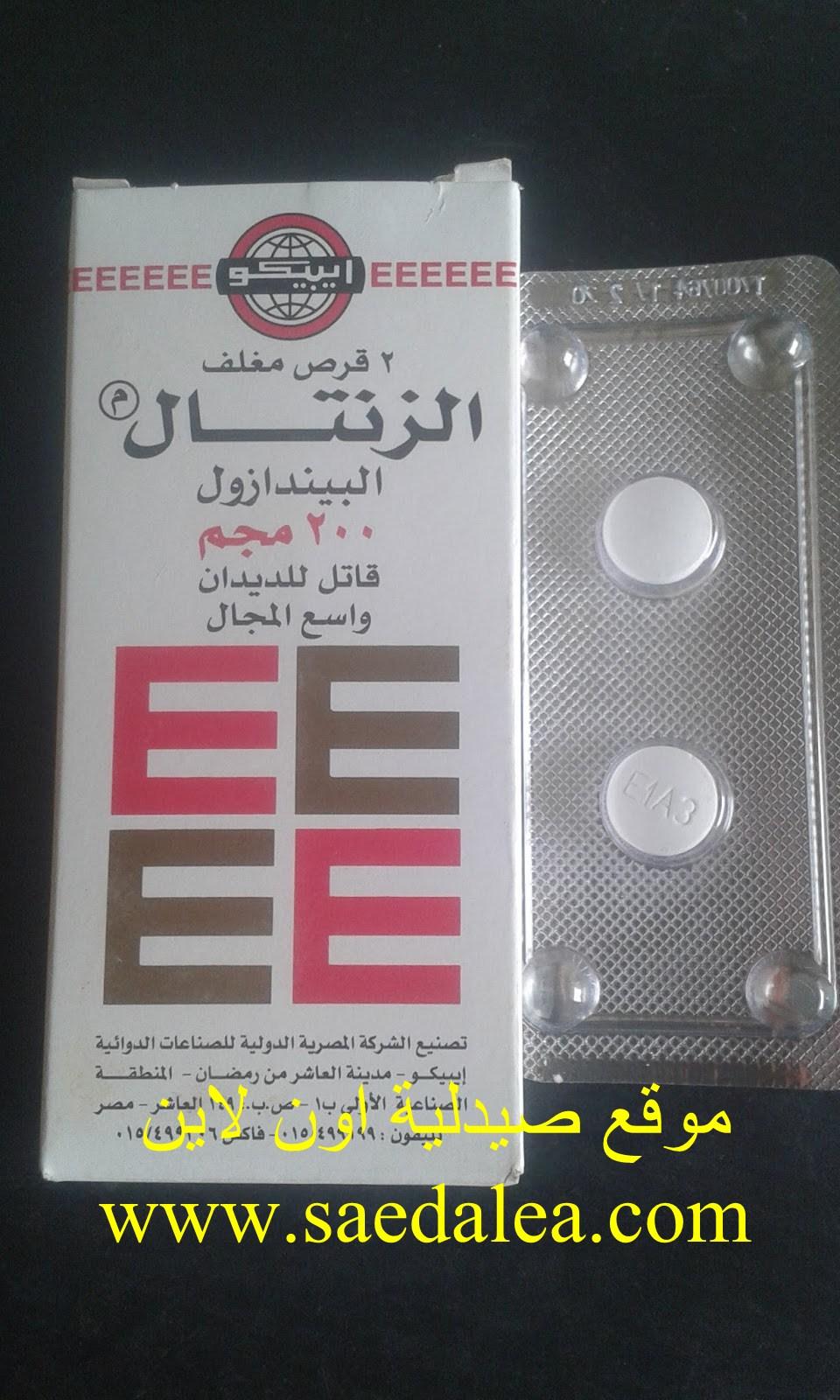 الزنتال أقراص ومعلق لعلاج الديدان alzental