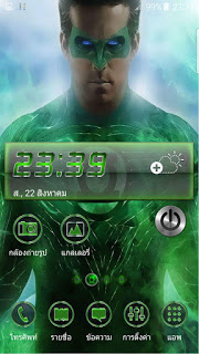 Tema Green Lantern