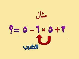 درس رياضيات,الاولوية في العمليات الحسابية 4