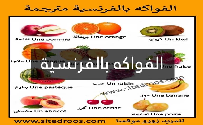 اسماء الفواكه مترجمة بالعربي