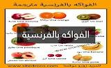 الفواكه بالفرنسية - اسماء الفواكه مترجمة بالعربي