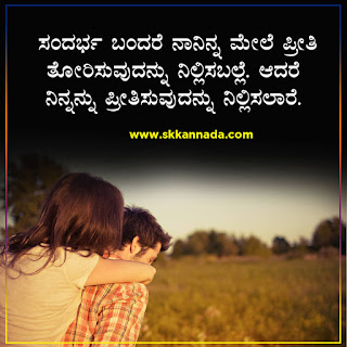 Couple lovers Love Quotes in Kannada