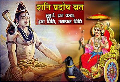 Shani Pradosh 2021 : Vrat Katha in Hindi, Puja Vidhi, Muhurat, Tithi and Importance