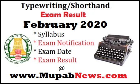 TNDTE Typewriting Shorthand Exam Result February 2020 - Typewriting Exam Result 2020 February (English/Tamil) will be conducted twice in a year (February/February). For the February Turn Typewriting (Lower/higher) Shorthand Result 2020 February will be published in the month of (September/October) 2020 www.tndte.gov.in which is organised by TNTCIA. Stay Tuned for Tamilnadu shorthand Typing Result 2020 will be published on October 2020 in mupabnews team.Scroll Down to know Typewriting Result 2020 Date.