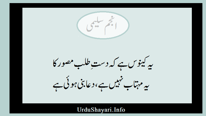 Sad Heart Touching Poetry- two line urdu poetry- Anjam Saleem Shayari