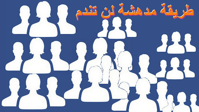 حصريا أحصل على 5000 صديق على الفيسبوك بنقرة زر