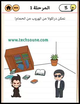 العميل أدهم صبري وفارس صائد الوحوش الجزء 2  حل المرحلة 1