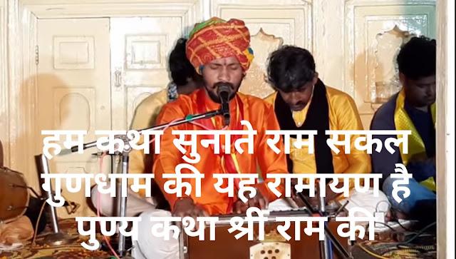 Hum katha sunate ram sakal gun dhaam ki bhajan - श्री देवेंद्र जी मेवाड़ा Lyrics