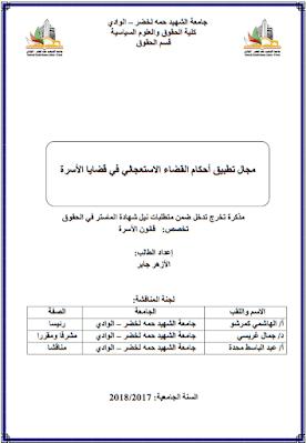 مذكرة ماستر: مجال تطبيق أحكام القضاء الاستعجالي في قضايا الأسرة PDF