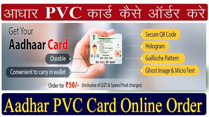 Aadhar PVC Card : जानिए क्या है आधार पीवीसी कार्ड, घर बैठे ऐसे करे ऑनलाइन ऑर्डर, ये है फायदे