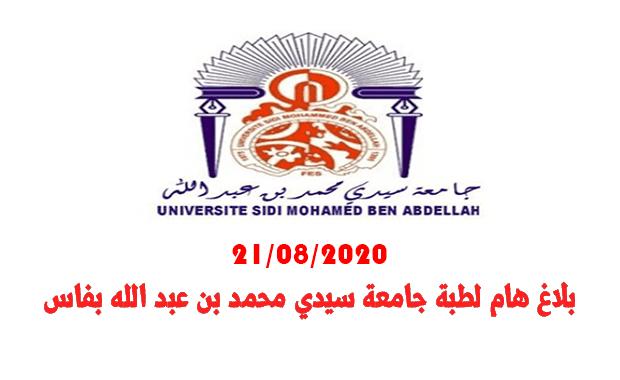 بلاغ هام لطبة جامعة سيدي محمد بن عبد الله بفاس 21 غشت 2020