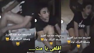 فيديو اغتصاب منه عبد العزيز من مازن شاهد الفيديو