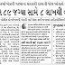 Police Bharti Related Today Sandesh News Report