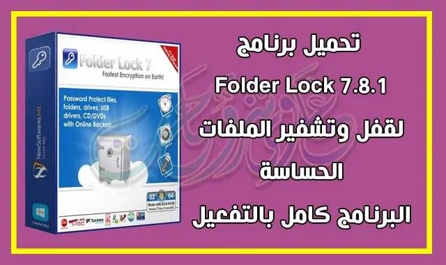تحميل برنامج Folder Lock 7.8.1 برنامج تشفير وقفل الملفات الخاصة.