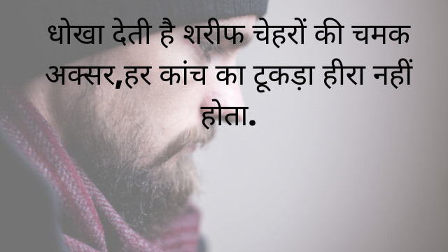 Heart Touching Status in Hindi for Love