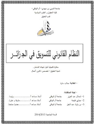 مذكرة ماستر: النظام القانوني للتسويق في الجزائر PDF