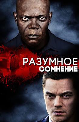 """Фильм """"Разумное сомнение"""""""