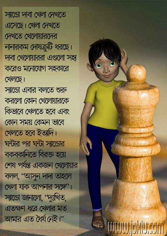 Play chess funny story joke in Bengali