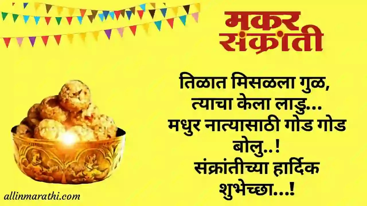 Makar sankranti messages marathi