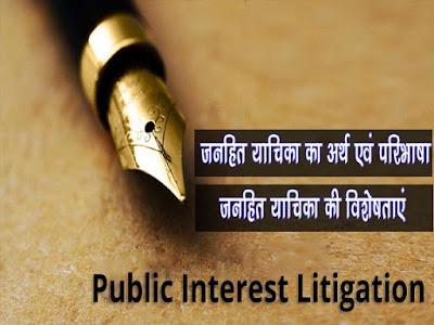 जनहित याचिका  क्या होती है | Public Interest Litigation in Hindi PIL GK in Hindi