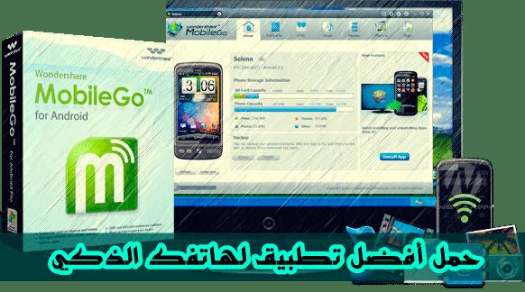 شرح-تطبيق-Wondershare-MobileGo-أفضل-تطبيق-لهاتفك-الذكي