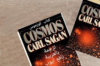 كتاب كوزموس PDF COSMOS كارل ساغان ترجمة إلى العربية نافع ايوب