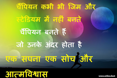 sports person quotes in hindi