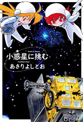 [Manga] 小惑星に挑む [Hoshi ni Idomu] Raw Download