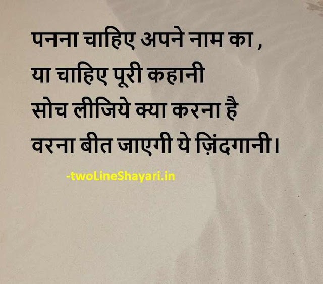 Inspirational quotes images for dp, Inspirational quotes images in hindi, Inspirational quotes images for students, Inspirational quotes pictures download