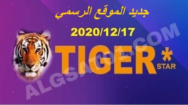 جديد تحديثات أجهزة تايغر TIGER بتاريخ 20201217