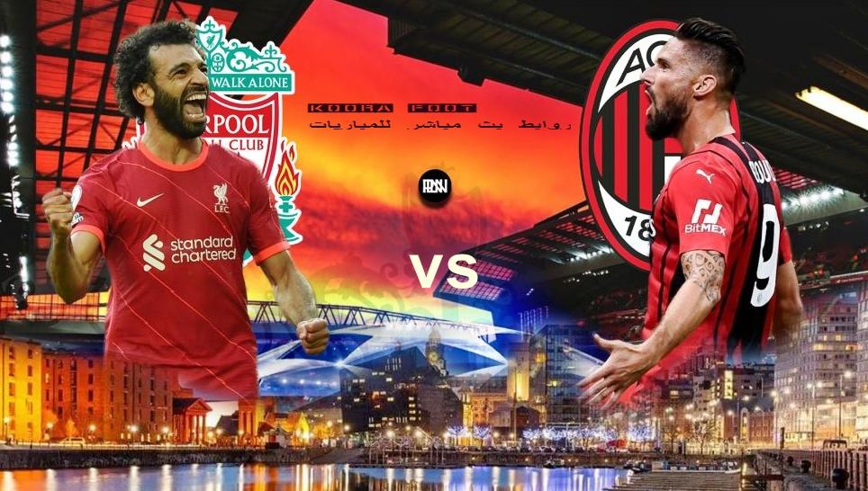بث مباشر مباراة ليفربول ضد ميلان في دوري أبطال أوروبا و القنوات الناقلة