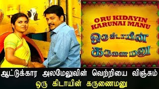 Latest Tamil Cinema News Video