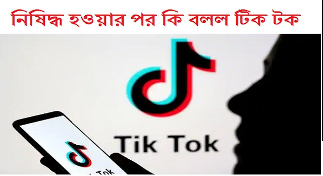 tiktok-will-not-share-data-with-chinese-govt-says-tiktok-after-india-bans