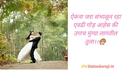 romantic status in marathi for lover