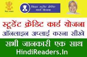 बिहार स्टूडेंट क्रेडिट कार्ड 2 लाख रुपये ऋण हेतु आवेदन करें