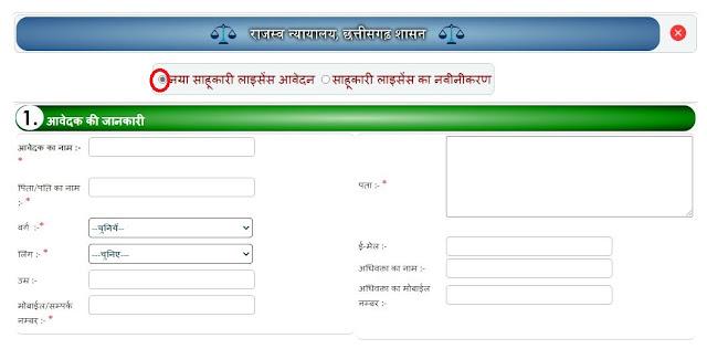 cg sahukari license online registration