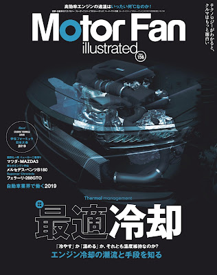 Motor Fan illustrated Vol.156 zip online dl and discussion
