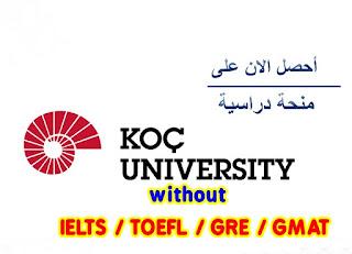 ادرس في تركيا بدون IELTS - منح دراسية ممولة بالكامل في تركيا