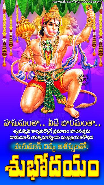 bhakti quotes in telugu, hanuman stotram with meaning in telugu, hanuman chalisa in telugu pdf free download, hanuman chalisa in telugu
