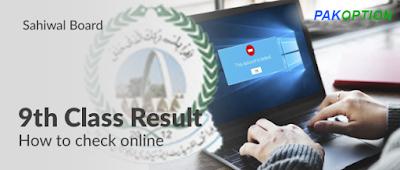 sahiwal board 9th class result 2019