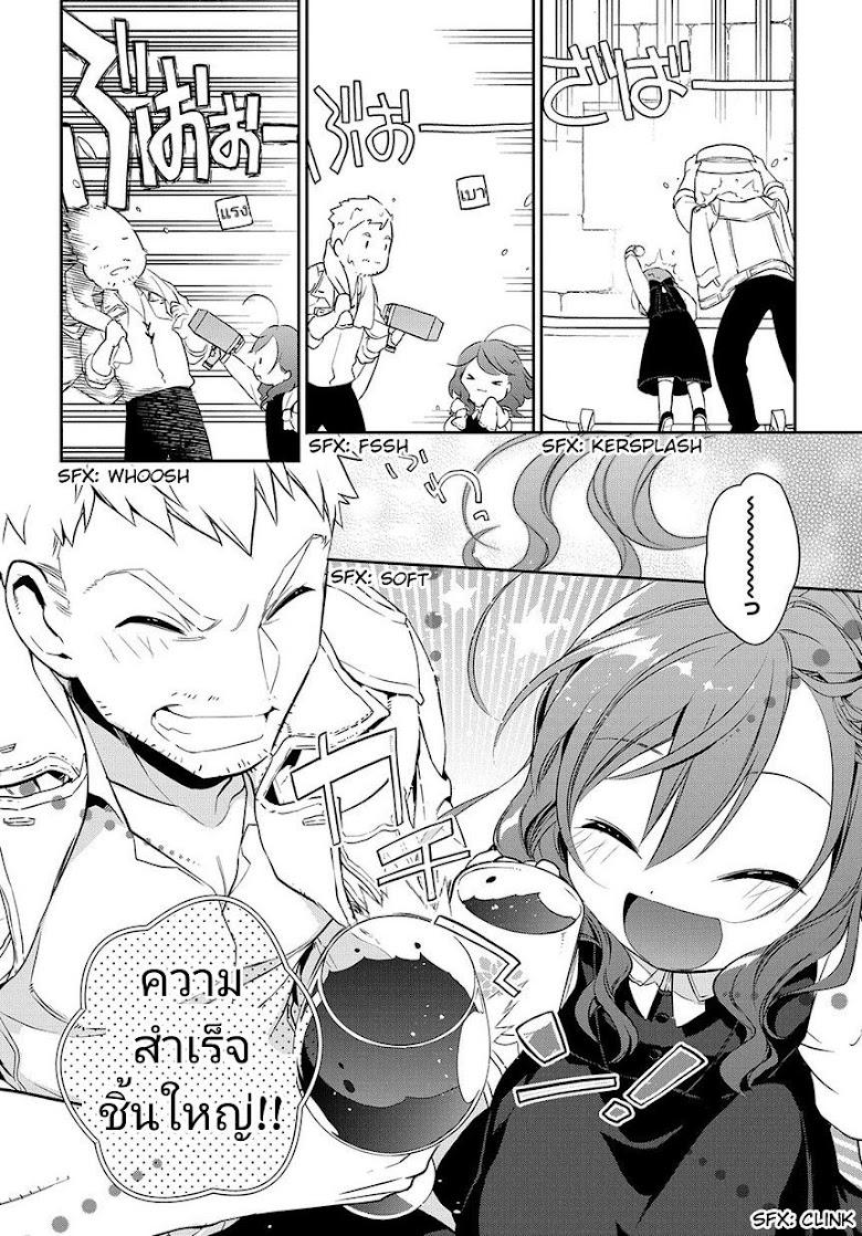 Magic Artisan Dahliya Won t Hang Her Head ~Dahliya Wilts No More~ - หน้า 24