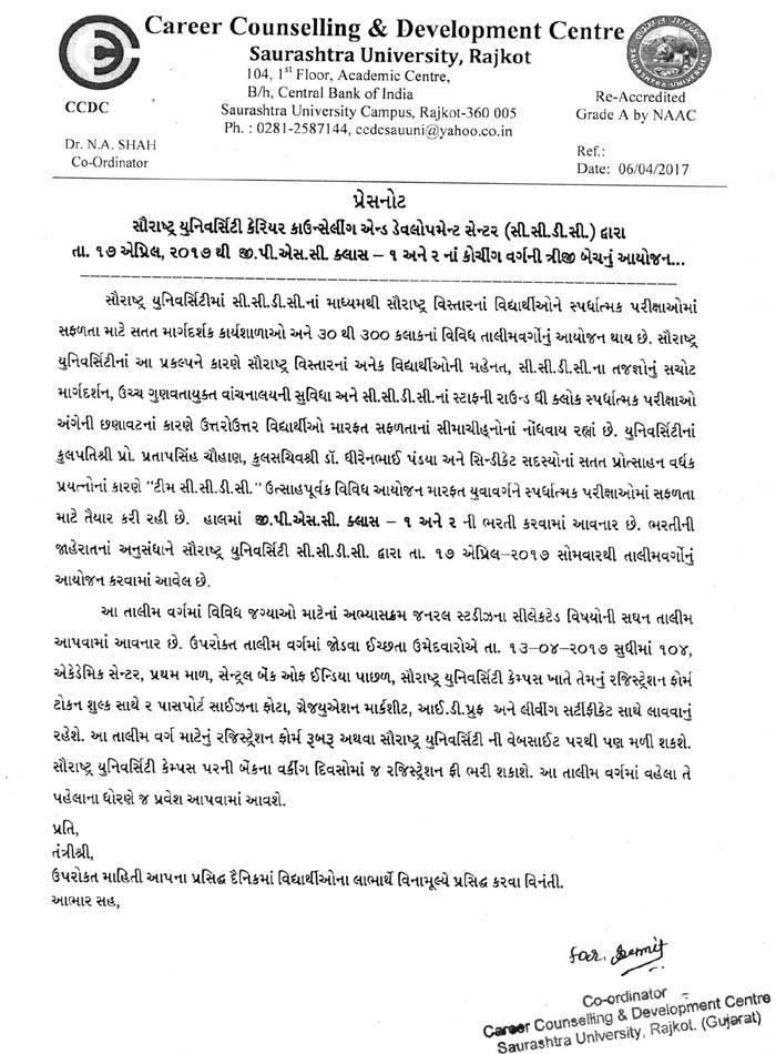 CCDC Saurashtra University GPSC Class 1 & 2 Coaching Class Pressnote 2017
