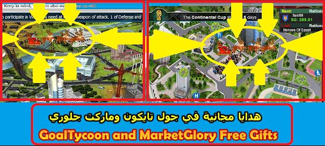 مفاجأة: هدايا مجانية في ماركت جلوري و جول تايكون GoalTycoon and MarketGlory Free Gifts