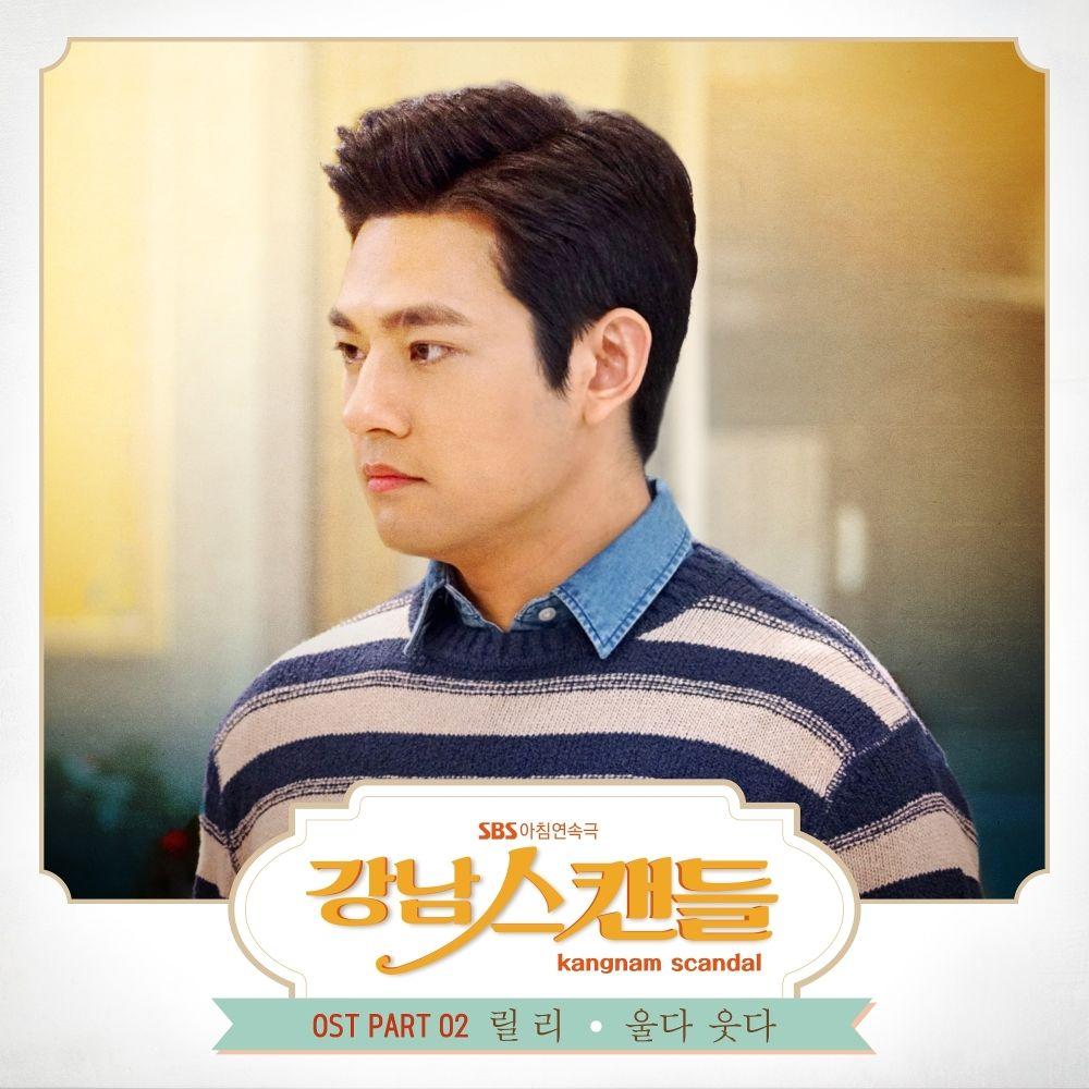 Lily – Gangnam Scandal OST Part.2